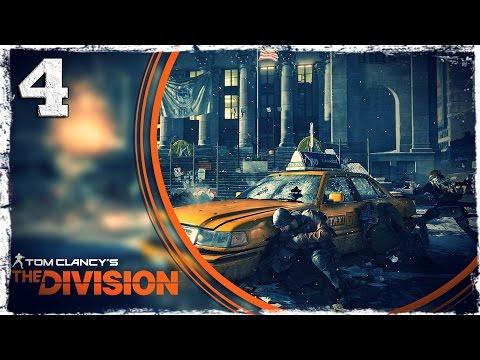 """Смотреть прохождение игры Tom Clancy's The Division. #4: """"Нас ждет адская мясорубка""""."""
