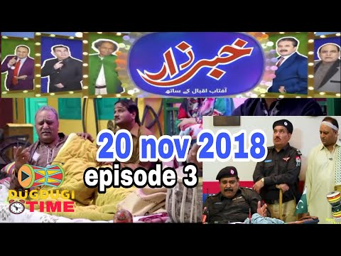Dugdugee with Aftab Iqbal 20 November 2018 | Khabarzar episode 3 | dugdugee time| latest comedy show