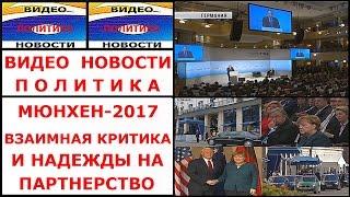 Видео Новости. Политика. МЮНХЕН-2019 - ВЗАИМНАЯ КРИТИКА И НАДЕЖДЫ НА ПАРТНЕРСТВО