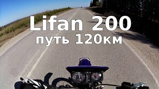 Lifan 200 из Чердыни в Березники