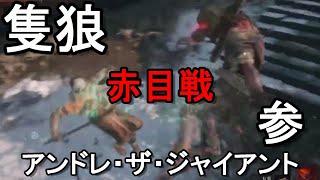 SEKIRO#SEKIRO:SHADOWS DIE TWICE#隻狼#赤目 赤目戦 コイツのモデル・・...