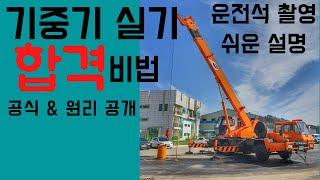 기중기 실기 합격 공식 / 쉽고 자세한 설명 / 김해중…