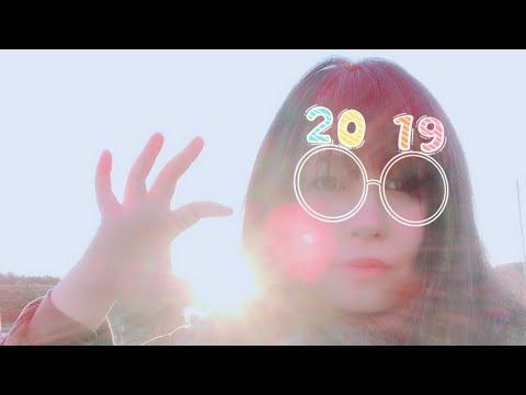 No.84 お礼配信のつもりが、2018最後にみんなで奇跡の魔法を観た