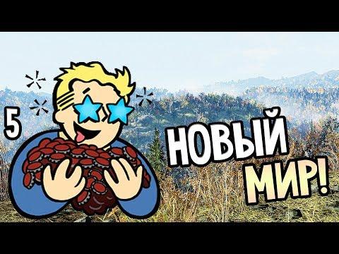 Fallout 76 ► Прохождение на русском #5 ► НОВЫЙ МИР!