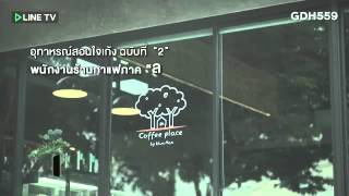 [HD] 2 แบงค์ ธิติ - ไดอารี่ตุ๊ดซี่ส์ เดอะซีรี่ส์