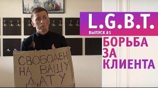LGBT #1  - Борьба за клиента. (Свадебный ведущий. Ведущий на свадьбу. Минск. Беларусь)