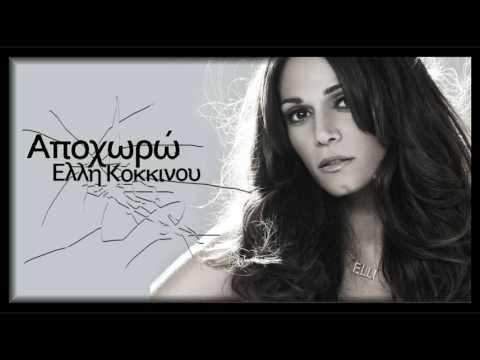 Έλλη Κοκκίνου - Αποχωρώ | Elli Kokkinou - Apoxoro ...