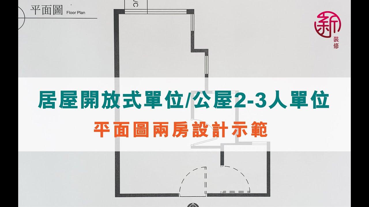 新裝修 Sun-renovation 設計師講解--居屋開放式單位 / 公屋2-3人單位 平面圖2房設計示範 3 - YouTube