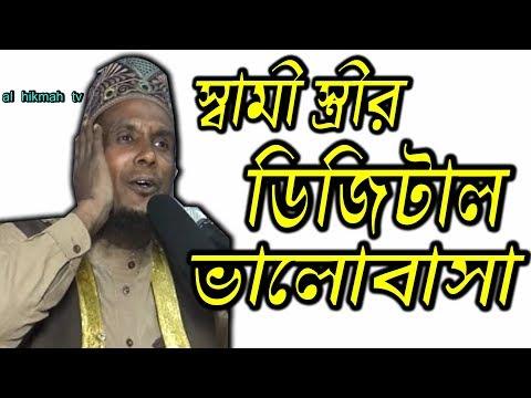 স্বামী স্ত্রীর ডিজিটাল ভালোবাসা মাওলানা বাচ্চু  আনছারী  New Bangla Waz 2018