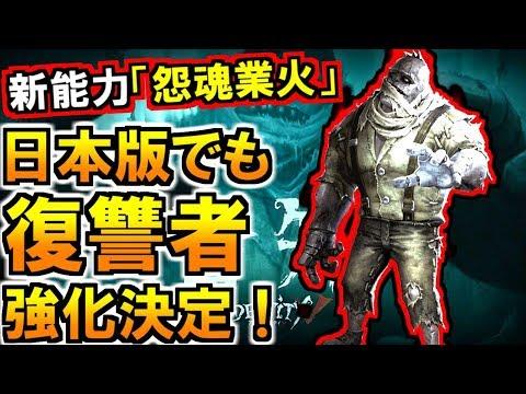 (第五人格 Identity V)遂に日本版でも復讐者の強化決定!新能力「怨魂業火」