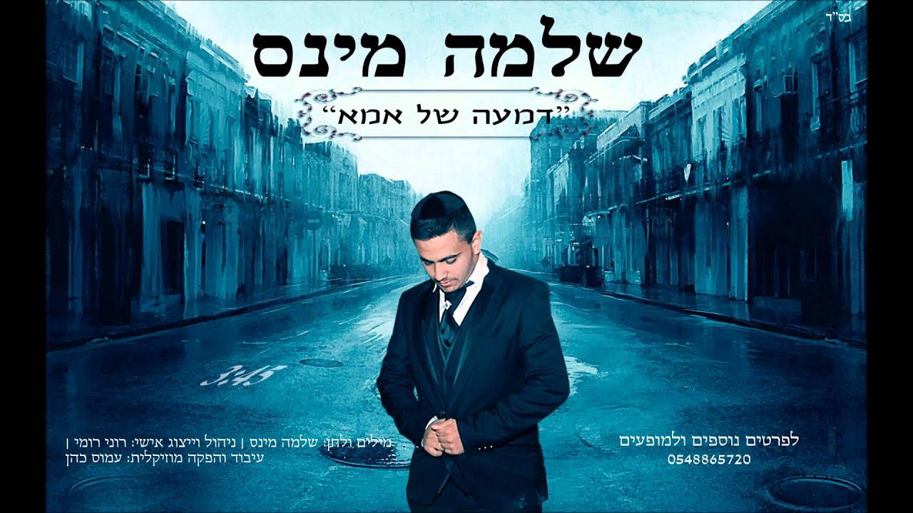 שלמה מינס - דמעה של אמא | shlomo minnes - mother