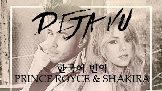 Prince Royce, Shakira - Deja vu 가사/번역