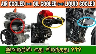 Air cooled vs Oil cooled vs Liquid cooled | Types of cooling system | தமிழில் | Mech Tamil Nahom