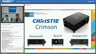проектор Christie D13HD-HS