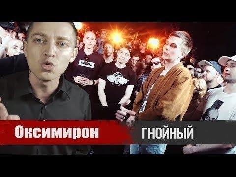 VERSUS X #SLOVOSPB: Oxxxymiron VS Слава КПСС только Гнойный