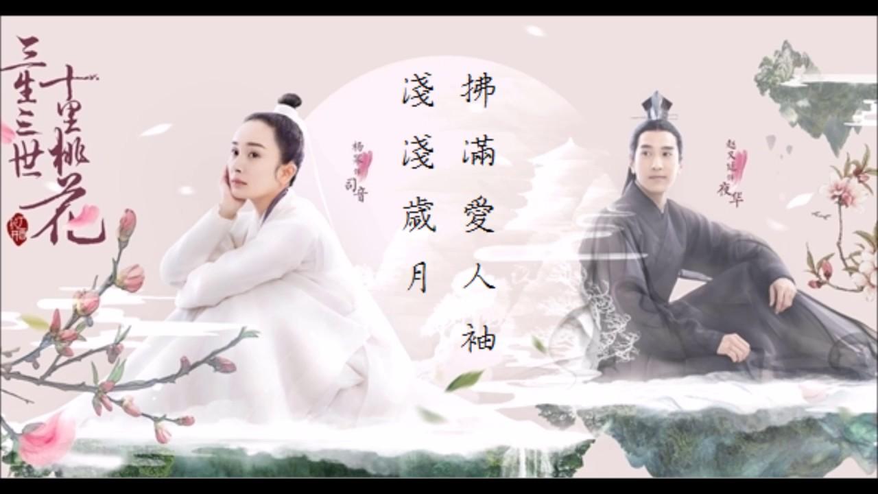 楊宗緯 + 張碧晨 - 涼涼 (歌詞字幕) - 電視劇《三生三世十里桃花》片尾曲 - YouTube