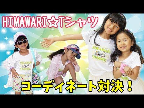 HIMAWARI☆Tシャツ発売するよ!【しまむら】ひまわりTでコーディネートガチ対決!himawari-CH