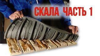 Искусственный камень своими руками СКАЛА Часть 1 Формы для камня.(Купить формы для камня можно тут http://formadel.ru/products/category/433940 Изготовление искусственного камня в домашних..., 2012-12-31T13:15:44.000Z)