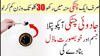 How To Loss Weight Fast And Safely With Black seeds || Weight Loss Phaki