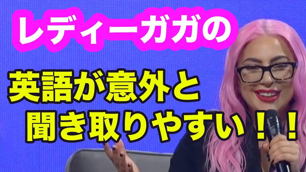 【レディーガガの英語が意外と聞き取りやすい!】どういう思いでLady Gagaを創り上げたのかを語る!(英語のリスニングチャレンジ)