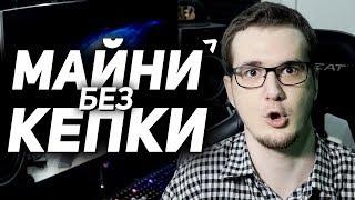 МАЙНИ БЕЗ КЕПКИ!
