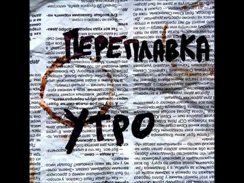 Переплавка/ Утро/Лучшая христианская музыка