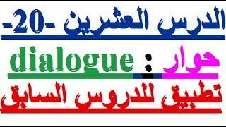 تعلم اللغة الفرنسية بسهولة و سرعة  : الدرس العشرين - 20 - خاص  بالمهاجرين في فرنسا و بلجيكا