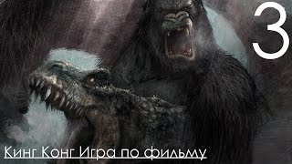 King Kong The Official Game of The Movie Прохождение на русском Часть 3