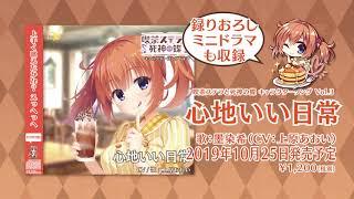『喫茶ステラと死神の蝶』キャラクターソングVol.3「心地いい日常」ショートバージョン