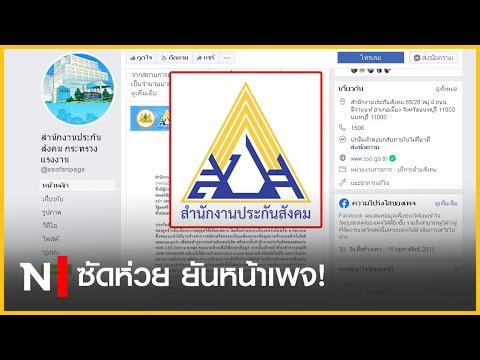 ปชช.สุดทน ซัดประกันสังคมบนโลกออนไลน์! | ขยี้ข่าวเช้า | NationTV22