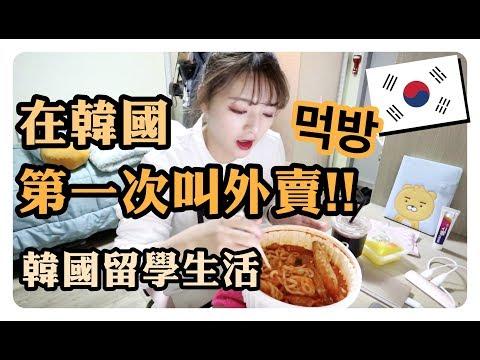 在韓國 第一次叫外賣超方便App 먹방|邊起司辣炒年糕邊聊韓國留學 ...