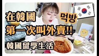 在韓國????????第一次叫外賣 超方便 App 먹방 |邊起司辣炒年糕邊聊韓國留學生活|劉力穎Liying Liu
