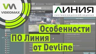 Программа для видеонаблюдения Линия от Devline