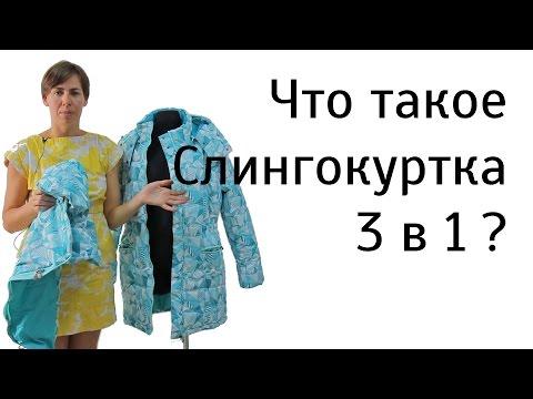 видео: Что такое Слингокуртка 3 в 1 ? Обзор куртки для беременных и кормящих от бренда i love mum - Прага