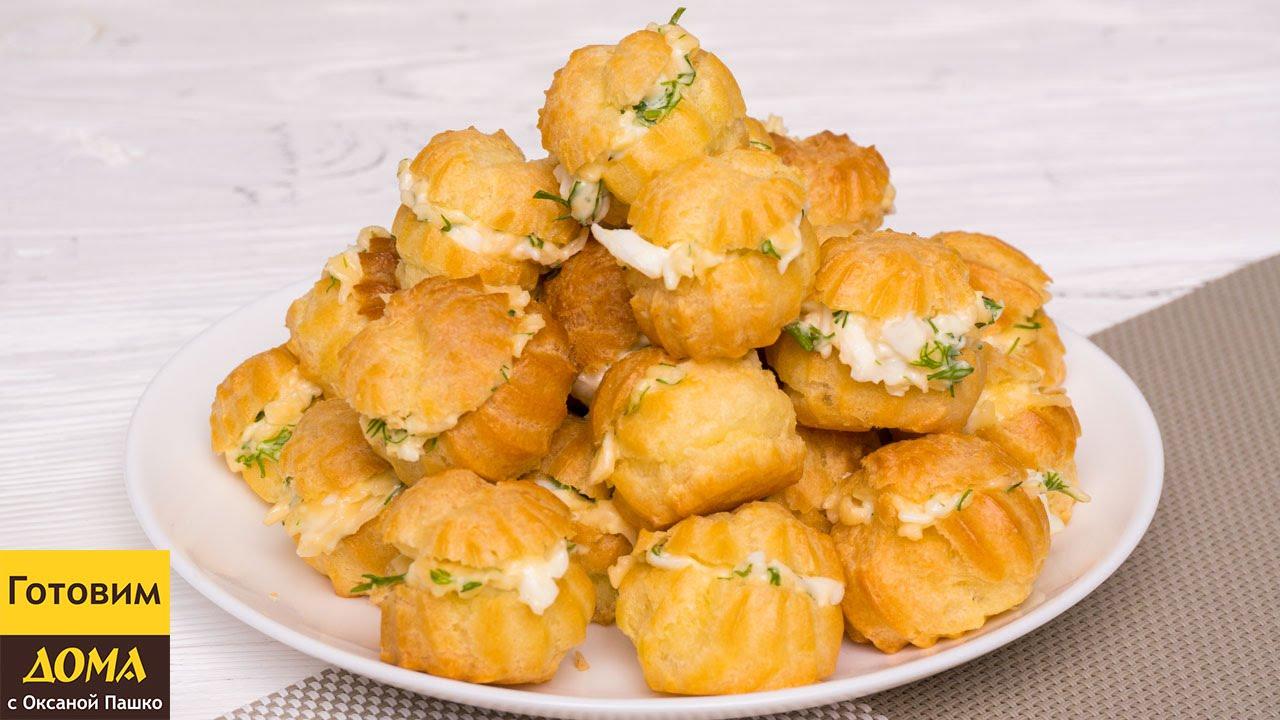 Профитроли сырные с начинкой
