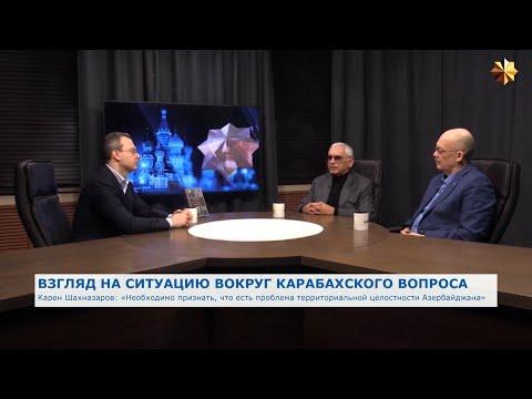 Карен Шахназаров: Карабах никогда не был частью Армении