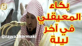 الشيخ المعيقلي يبكي بشدة في دعاء آخر ليلة 29 رمضان 1439 من صلاة القيام والتهجد من الحرم المكي 2018