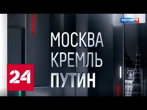 Москва. Кремль. Путин. От 12.01.20