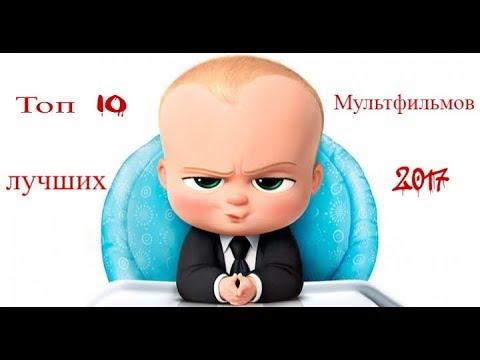 ТОП 10 ЛУЧШИХ МУЛЬТФИЛЬМОВ 2017(2016-2018) ГОДА