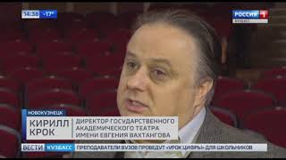 В Новокузнецк приехал театр Вахтангова