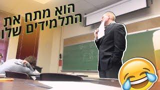 המורה שמתח את הכיתה שלו!!