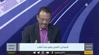 السوداني: الشعبي يتوقع حدوث انقلاب - مانشيتات سودانية