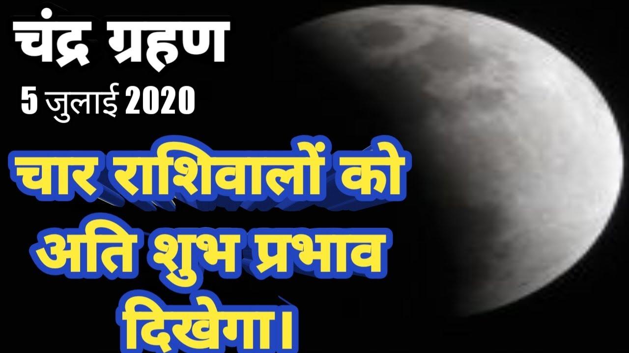 Chandra gharna,2july 2020,char rashiwalon par ati shubh prabhav dikhega