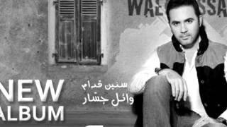 افرح وعلى الكاسيت وائل جسار البوم سنين قدام 2013