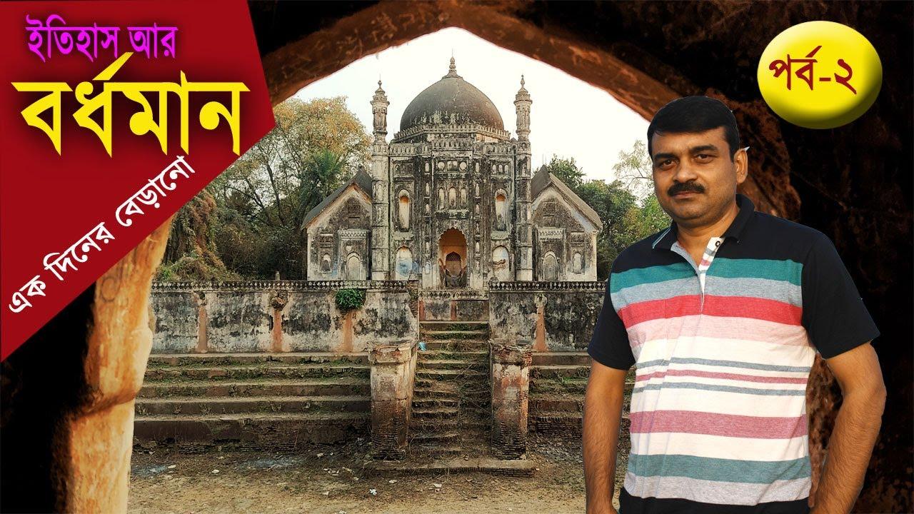 Bardhaman, Historical places of Purba Burdwan, Part-2,Tourist places of Burdwan, Bardhaman City Tour