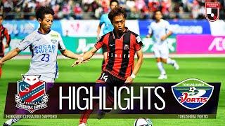 北海道コンサドーレ札幌vs徳島ヴォルティス J1リーグ 第21節