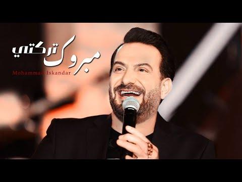 Mohamad Eskandar - Mabrouk Trakti | محمد اسكندر -مبروك ترَكتي
