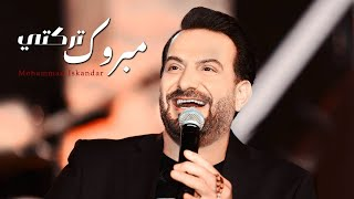 Mohamad Eskandar - Mabrouk Trakti | محمد اسكندر - مبروك تركتي