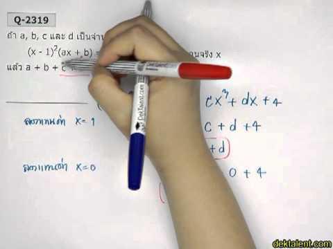 ข้อสอบโอเน็ต คณิต เรื่องจำนวนจริง