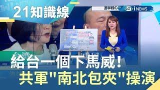 給台灣一個超級下馬威!? 中國解放軍